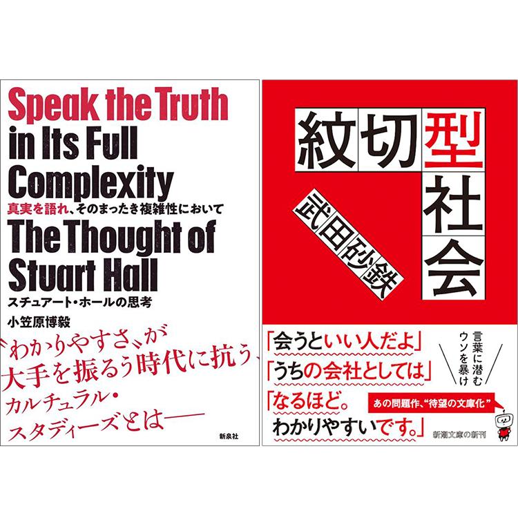 イベント】『真実を語れ、そのまったき複雑性において ―スチュアート ...