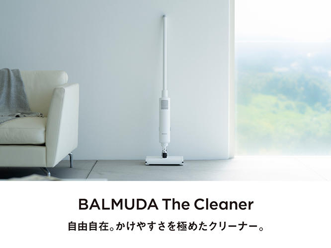 BALMUDA cleaner