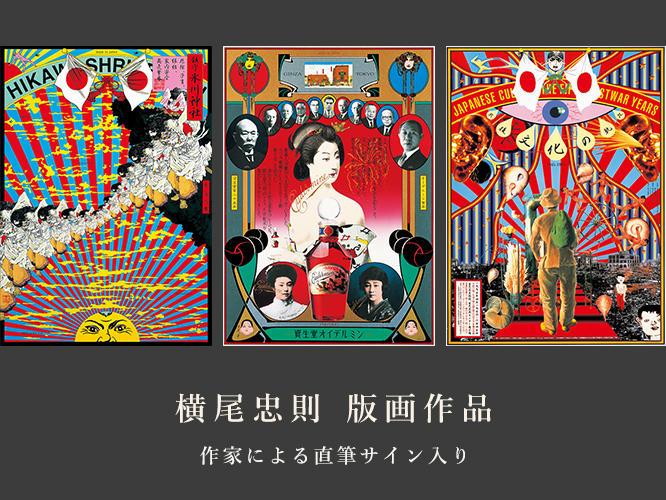 横尾忠則,アート,ポスター