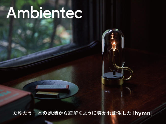 アンビエンテック,Ambientec,LED,ランプ