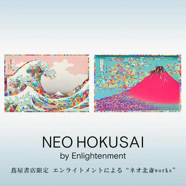 NEO HOKUSAI by Enlightenment