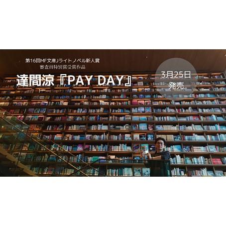 【新刊情報】枚方出身の新人作家、達間涼のダークファンタジー『PAY DAY』発売! | 枚方 T-SITE