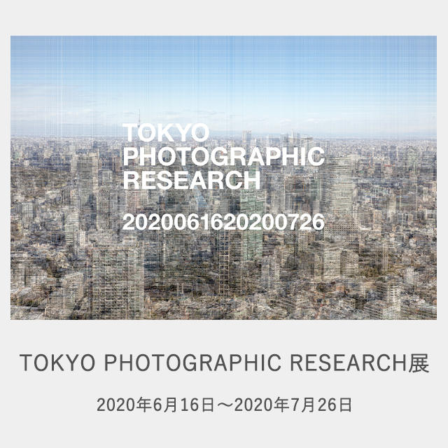 TOKYO PHOTOGRAPHIC RESEARCH展