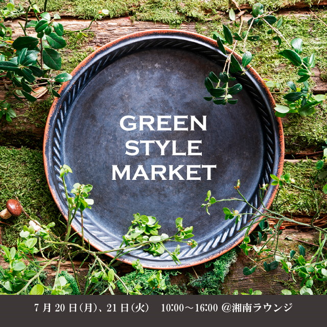 GREEN STYLE MARKET