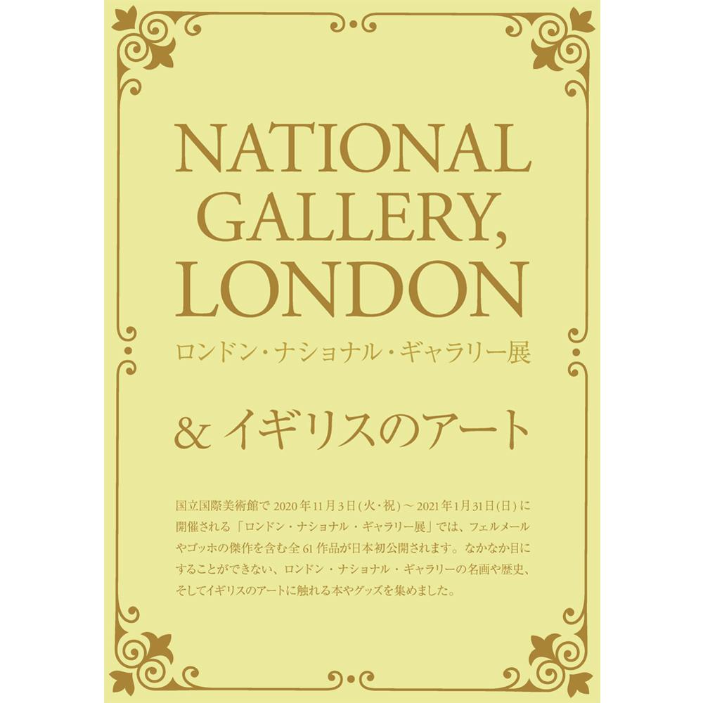 グッズ 展 ロンドン ギャラリー ナショナル