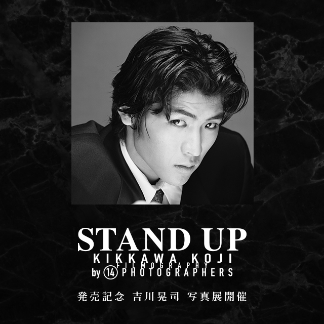 【フェア】『STAND UP KIKKAWA KOJI FILMOGRAPHY by 14 PHOTOGRAPHERS』発売記念写真展