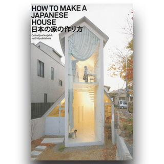 How to Make a Japanese House (日本の家の作り方)