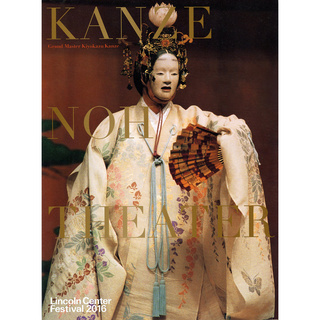 KANZE NOH THEATER Lincoln Center Festival 2016