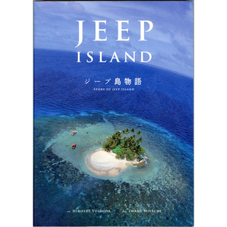 JEEP ISLAND/ジープ島物語 STORY OF JEEP ISLAND