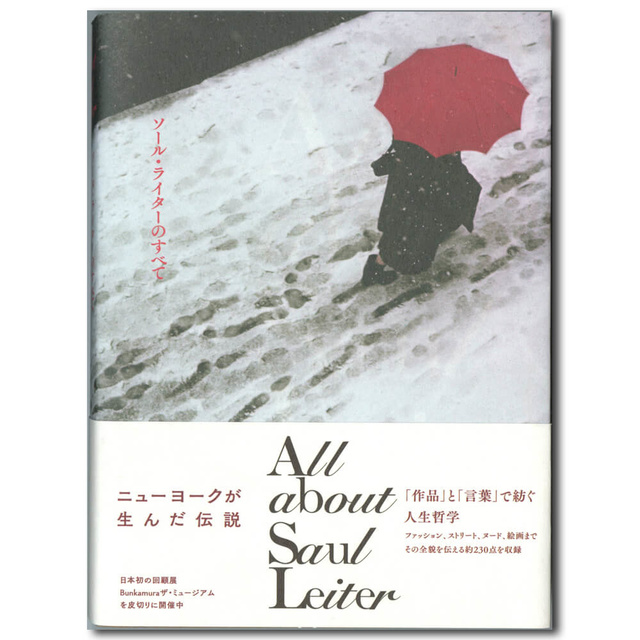 All about Saul Leiter/ソール・ライターの全て