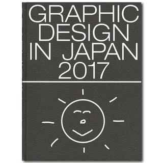 JAGDA年鑑 Graphic Design in Japan 2017