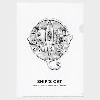 SHIP'SCAT clearfile drawing クリアファイル ヤノベケンジ
