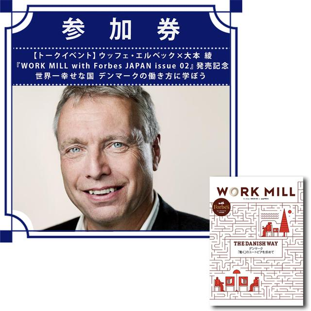【イベント参加券】『WORK MILL with Forbes JAPAN issue 02』発売記念 (『WORK MILL with Forbes JAPAN issue 02』付)