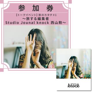 【イベント参加対象書籍】『Studio Journal knock: issue6 「New East」』