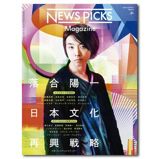 『NewsPicks Magazine』創刊号