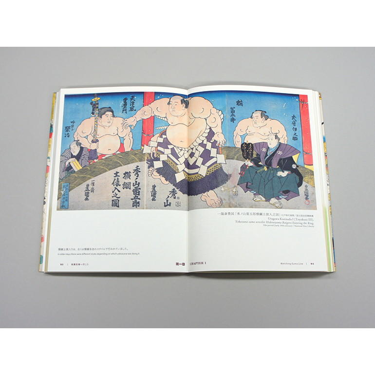 相撲見物 The Perfect Guide To Sumo