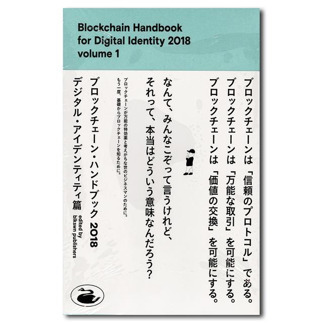 blockchain handbookfor digital identity 2018 volume 1 基礎から