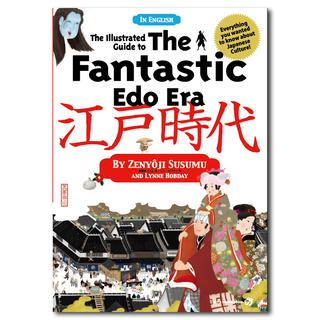 英語版・素敵な江戸時代図鑑 The Illustrated Guide to The Fantastic Edo Era