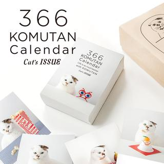 366 KOMUTAN Calendar Cat's ISSUE【銀座 蔦屋書店限定】
