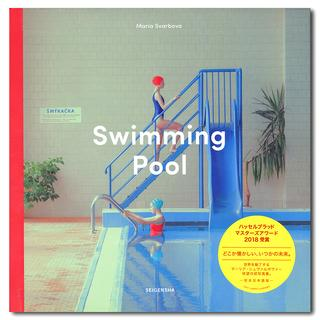 Swimming Pool Maria Svarbova初写真集