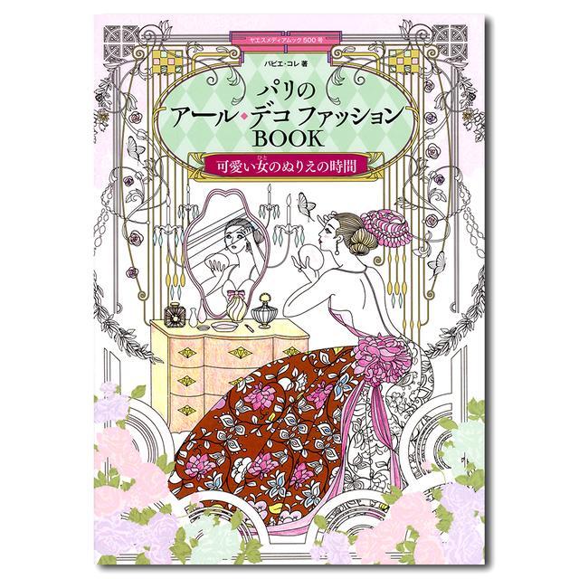 パリのアールデコ ファッションbook大人の塗り絵 パピエコレ 出版