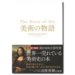 The Story of Art美術の物語