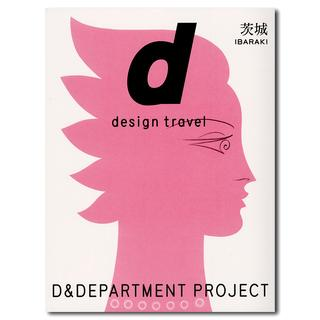 d design travel 29茨城