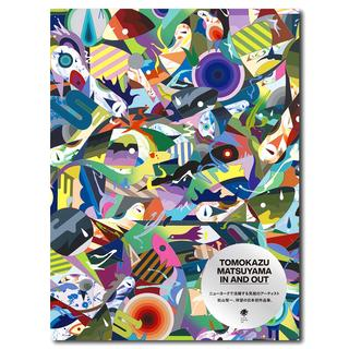 「TOMOKAZU MATSUYAMA IN AND OUT」 松⼭智⼀