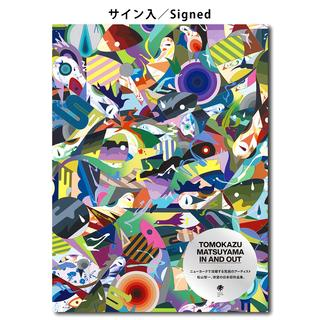 【サイン本】「TOMOKAZU MATSUYAMA IN AND OUT」 松⼭智⼀