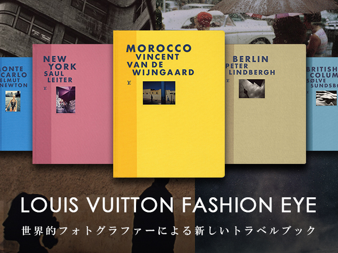 Louis Vuitton FASHION EYE イメージ画像