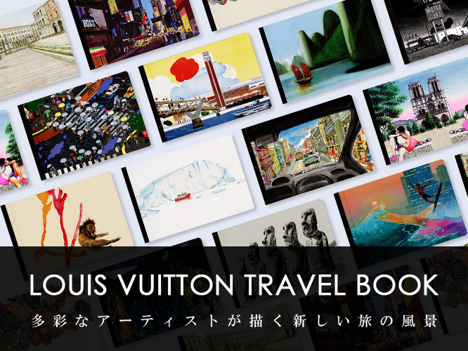 Louis Vuitton Travel Book イメージ画像